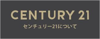 CENTURY21について